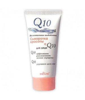 <Bielita> Q10 Сыворотка красоты с Q10 для лица 30мл (туба)