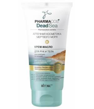 PHARMACOS DEAD SEA Крем-масло д/рук и тела макс питающ д/сухой, очень сухой и атопичн кожи, 150 мл