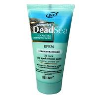 <Biтэкс> &quot;Косметика Мертвого моря&quot; Крем 24 часа Успокаив.д/пробл. 50мл