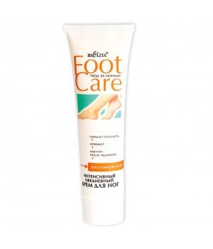 <Bielita> Foot Care Крем ИНТЕНСИВНЫЙ Ежедневный для ног 100мл (туба)