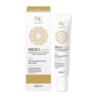 <Bielita> MEZOcomplex Мезосыворотка для лица 50+ Комплексное омоложение туба 20мл