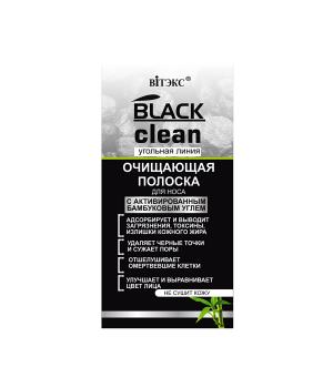 <Biтэкс> BLACK CLEAN Очищающая полоска д/носа с активированным бамбуковым углем