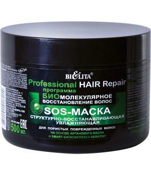 <Bielita> Hair Repair SOS-маска структурно-востанавл. д/поврежденных волос 500/15