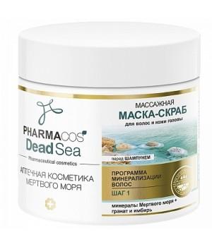 PHARMACOS DEAD SEA Массажная МАСКА-СКРАБ перед шампунем для волос и кожи головы, 400 мл