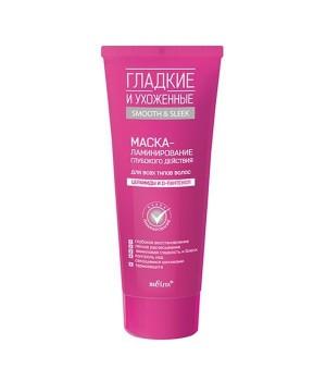 <Bielita> Гладкие и Ухоженные Маска-ламинирование глубокого действия для всех типов волос туба 200мл