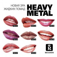 <Relouis> Помада губная жидкая Heavy Metal тон 02