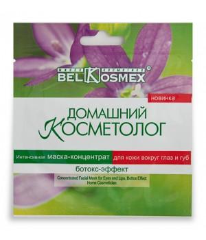 <Belkosmex> Интенсивная маска-концентрат вокруг глаз и губ БОТЕКС-ЭФФЕКТ 10,5мл