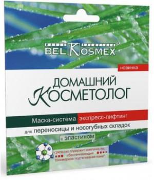 <Belkosmex> Маска система экспресс-лифтинг д/переносицы и носогубных складок 35+