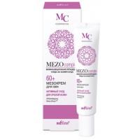 МЕЗОКрем для век 60+ Активный уход для зрелой кожи ( туба 20 мл MEZOcomplex 60+)