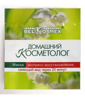 <Belkosmex> Маска Экспресс-ВОССТАНОВЛЕНИЕ Сияющий вид через 20мин 26мл 30+