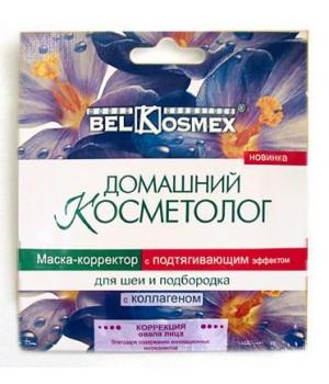 <Belkosmex> Маска-Корректор с ПОДТЯГИВАЮЩИМ эффектом д/шеи и подбородка с Коллагеном 13мл 35+