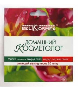 <Belkosmex> Маска вокруг глаз ПЕРЕД ТОРЖЕСТВОМ Сияющий взгляд через 20мин 3мл 30+
