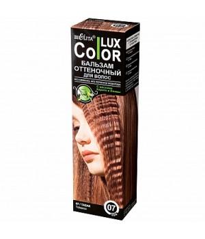 Бальзам оттеночный для волос ТОН 07 табак (туба 100 мл)