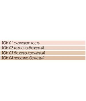 Крем тональный для лица Эффект бархатной кожи тон 04 песочно-бежевый (туба 30мл Luxury)