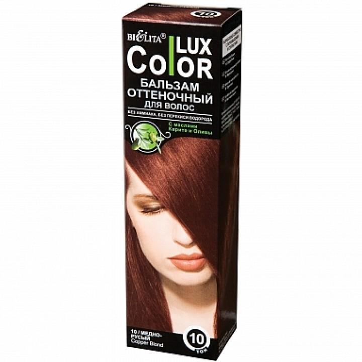 Бальзам оттеночный для волос ТОН 10 медно-русый (туба 100 мл)