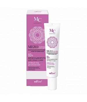 МЕЗОСыворотка для лица и шеи 60+ Активный уход для зрелой кожи ( туба 20 мл MEZOcomplex 60+)