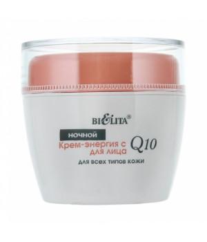 <Bielita> Q10 Крем-энергия с Q10 Ночной для лица 50мл