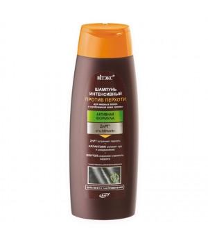 ШАМПУНЬ интенсивный против перхоти для жирных волос и проблемной кожи головы,400мл.