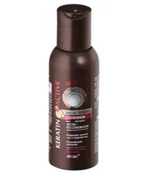 <Biтэкс> &quot;Keratin Active&quot; Масло репейное с кератином для волос восстанавливающее 100мл